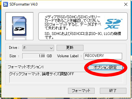 01 SDカードフォーマッター起動