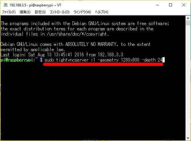 s-01-01 VNCでリモート接続する場合はtightvncserverをsudoで実行