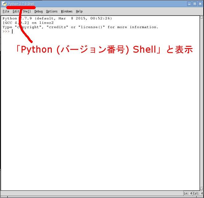 s-01-03 idleのpython shell起動