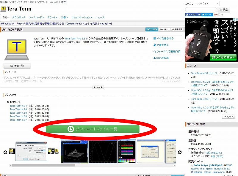 s-01 TeraTermダウンロード