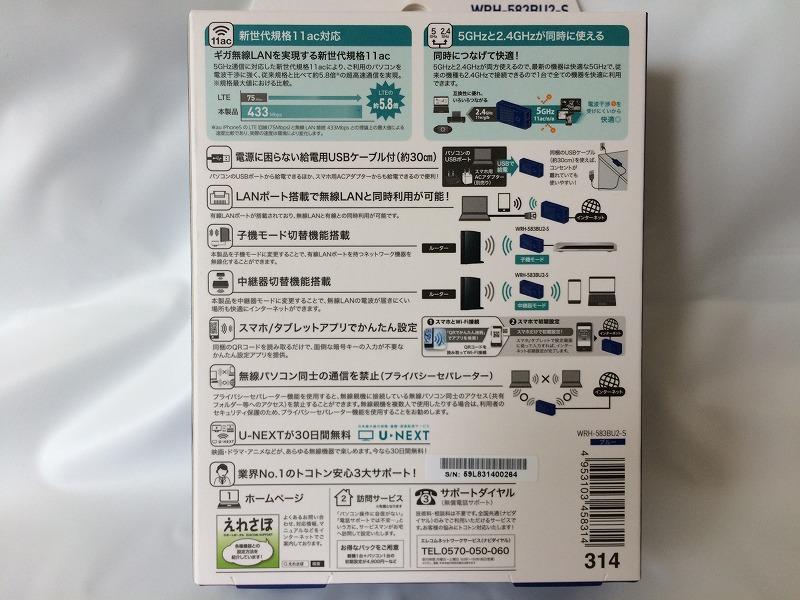 s-02 モバイルルーター