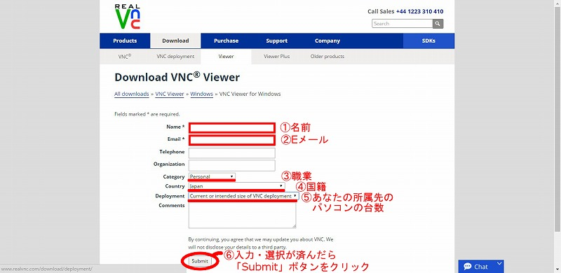 s-02 Real VNC Viewerダウンロード(個人情報入力 旧サイト画像)