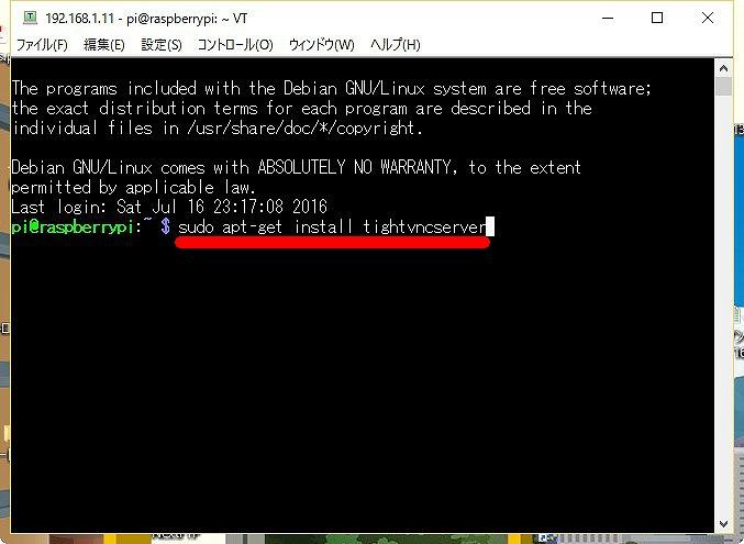 s-02 Tight VNC Serverインストール