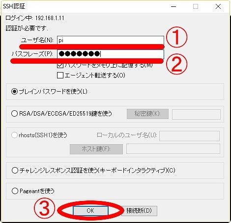 s-03 TeraTerm起動 SSH接続