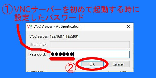 s-04 Real VNC Viewer起動(パスはVNCサーバー初起動時に設定したもの)