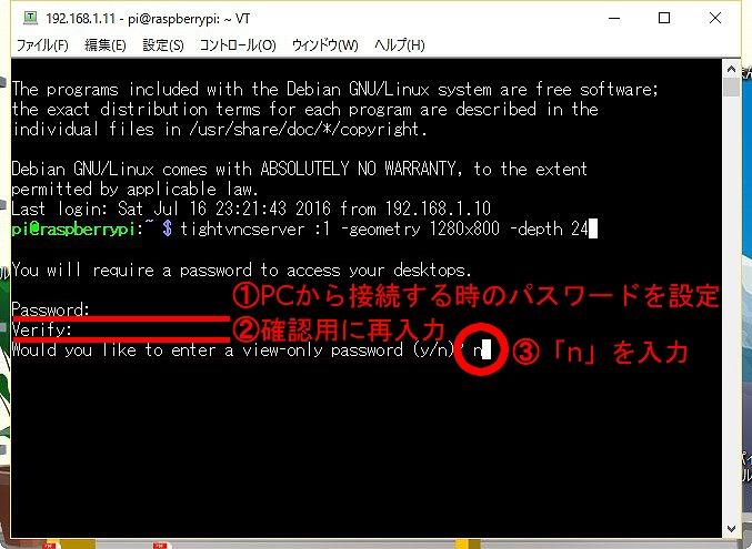 s-05 Tight VNC Server起動