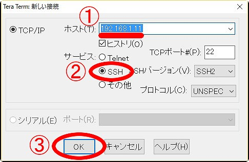 s-01 TeraTerm起動 SSH接続